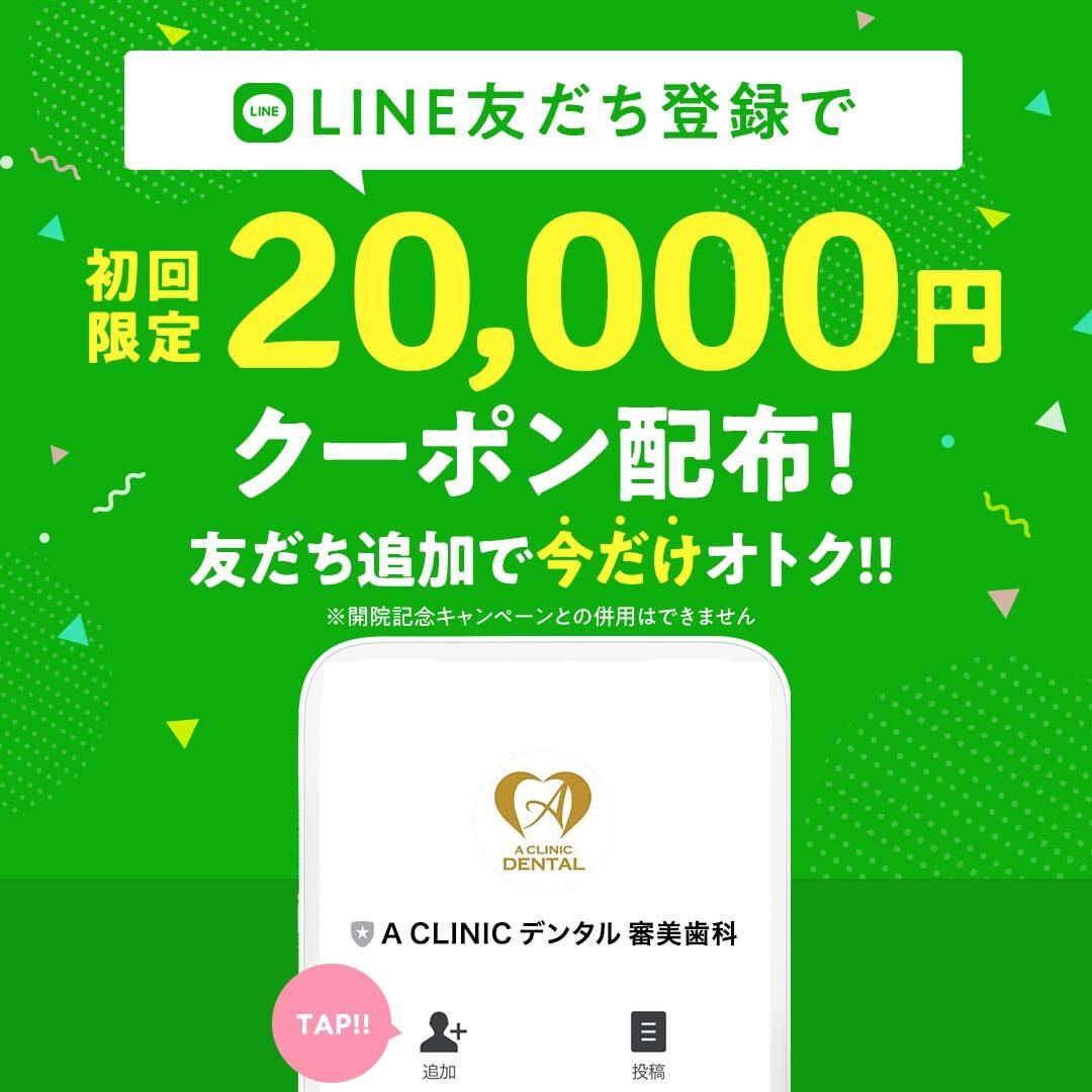 LINE友達登録で初回限定20,000円クーポン配布